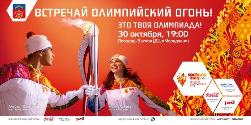 Встречай Олимпийский огонь